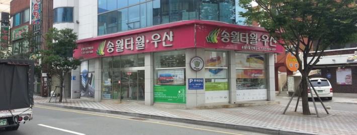 송월타월판매상사
