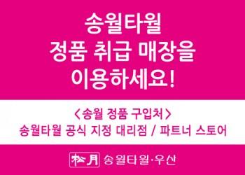 송월타월 정품확인 캠페인_팝업창