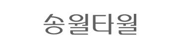 송월타월 국문 로고