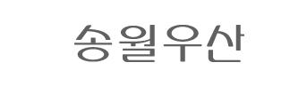 송월우산 로고 가로타입