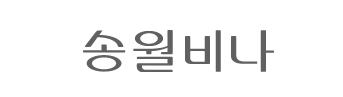 송월비나 로고 가로타입